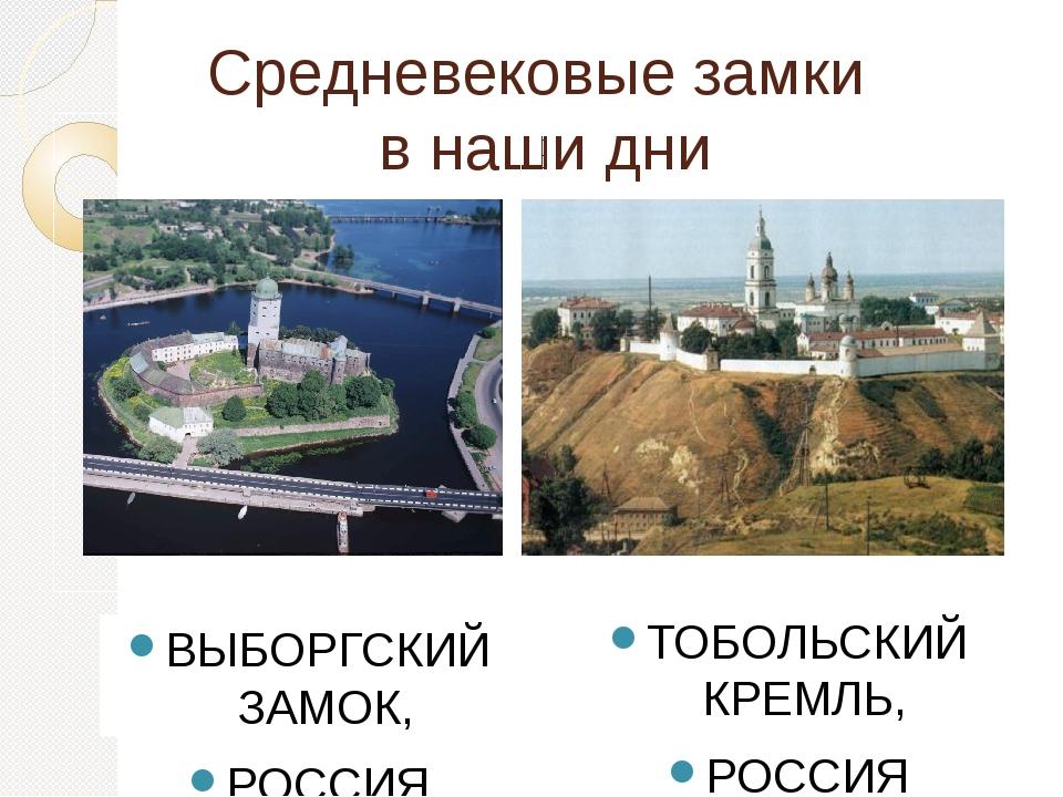 Средневековые замки в наши дни ВЫБОРГСКИЙ ЗАМОК, РОССИЯ ТОБОЛЬСКИЙ КРЕМЛЬ, РО...