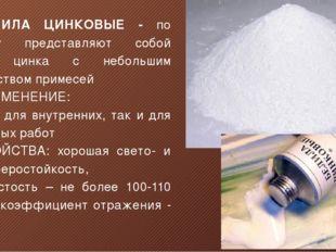 БЕЛИЛА ЦИНКОВЫЕ - по составу представляют собой оксид цинка с небольшим колич