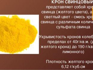 КРОН СВИНЦОВЫЙ представляет собой хромат свинца (желтого цвета), а более свет