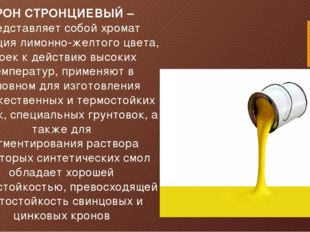 КРОН СТРОНЦИЕВЫЙ – представляетсобойхромат стронциялимонно-желтогоцвета,