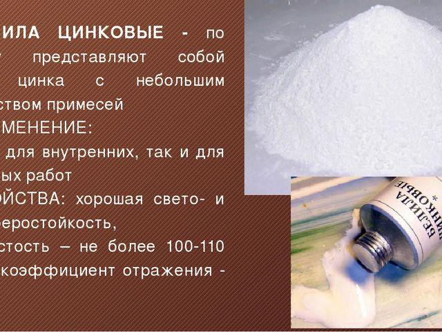 БЕЛИЛА ЦИНКОВЫЕ - по составу представляют собой оксид цинка с небольшим колич...