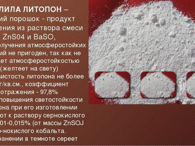 БЕЛИЛА ЛИТОПОН – тонкий порошок - продукт осаждения из раствора смеси ZnS04 и...