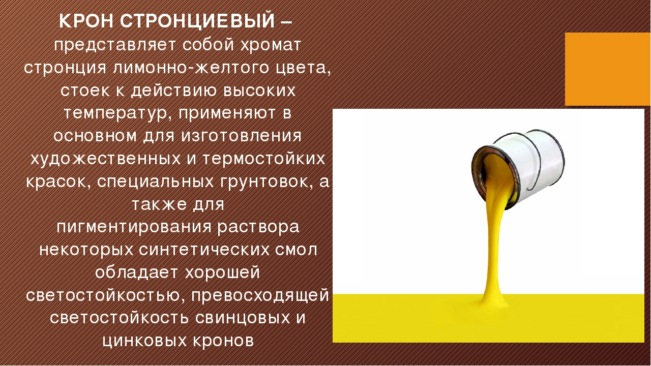 КРОН СТРОНЦИЕВЫЙ – представляетсобойхромат стронциялимонно-желтогоцвета,...