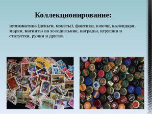 нумизматика (деньги, монеты), фантики, ключи, календари, марки, магниты на хо