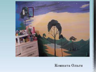 Комната Ольги