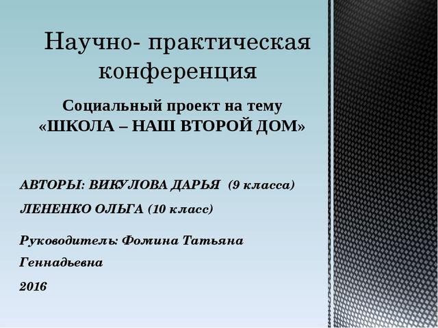 Социальный проект на тему «ШКОЛА – НАШ ВТОРОЙ ДОМ» Научно- практическая конфе...