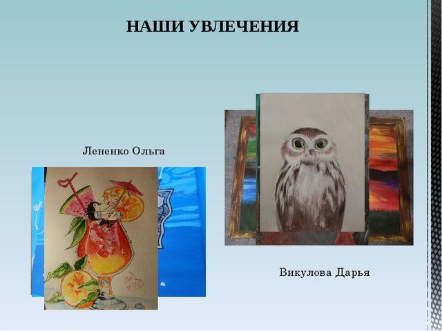 НАШИ УВЛЕЧЕНИЯ Лененко Ольга Викулова Дарья