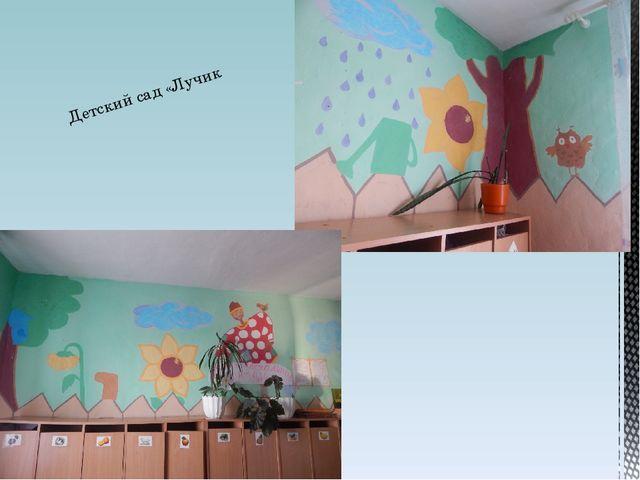Детский сад «Лучик
