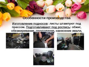 Особенности производства Изготовление подносов: листы штампуют под прессом. П
