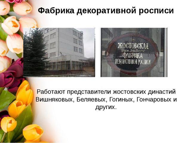 Работают представители жостовских династий Вишняковых, Беляевых, Гогиных, Гон...