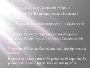 В 1719году в составе Сибирской губернии. В 70-х годах XYIII века приписана к