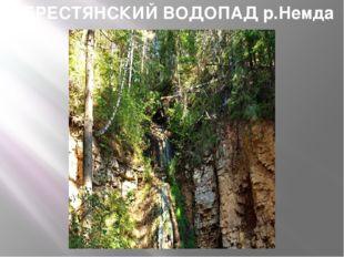 БЕРЕСТЯНСКИЙ ВОДОПАД р.Немда