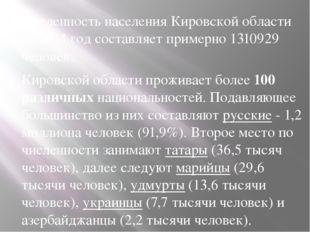 Численность населения Кировской области на 2014 год составляет примерно 1310