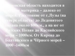 Кировская область находится в глубине материка – далеко от морей. Расстояние