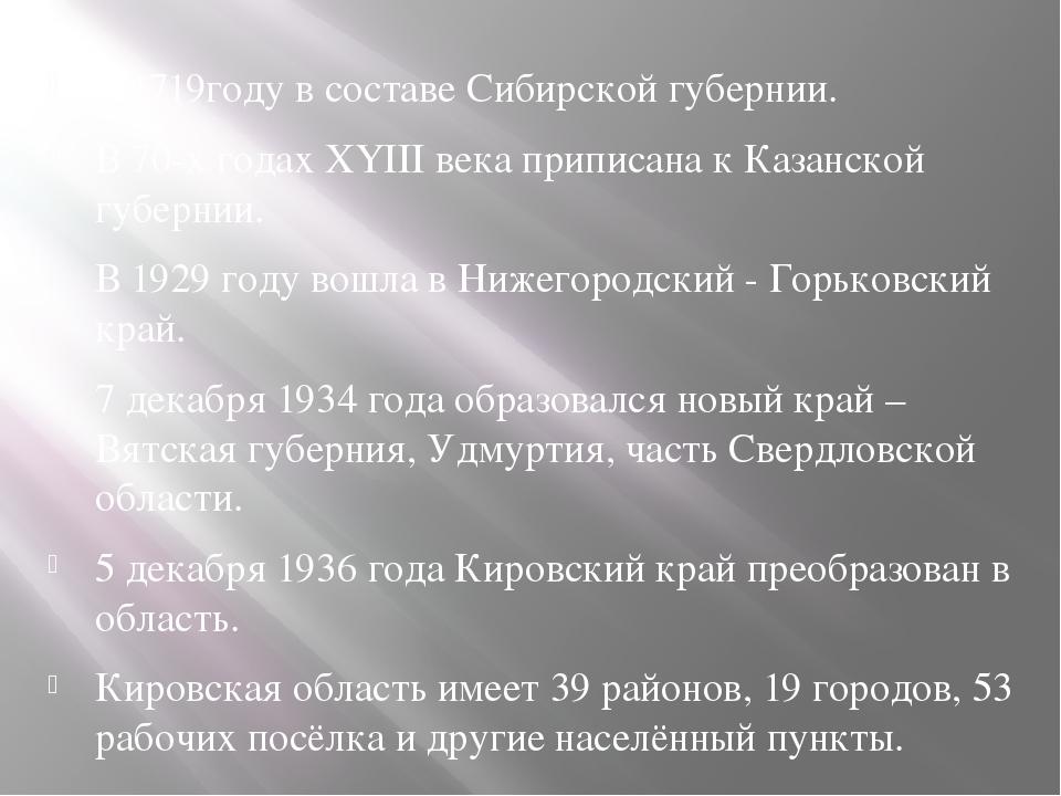 В 1719году в составе Сибирской губернии. В 70-х годах XYIII века приписана к...