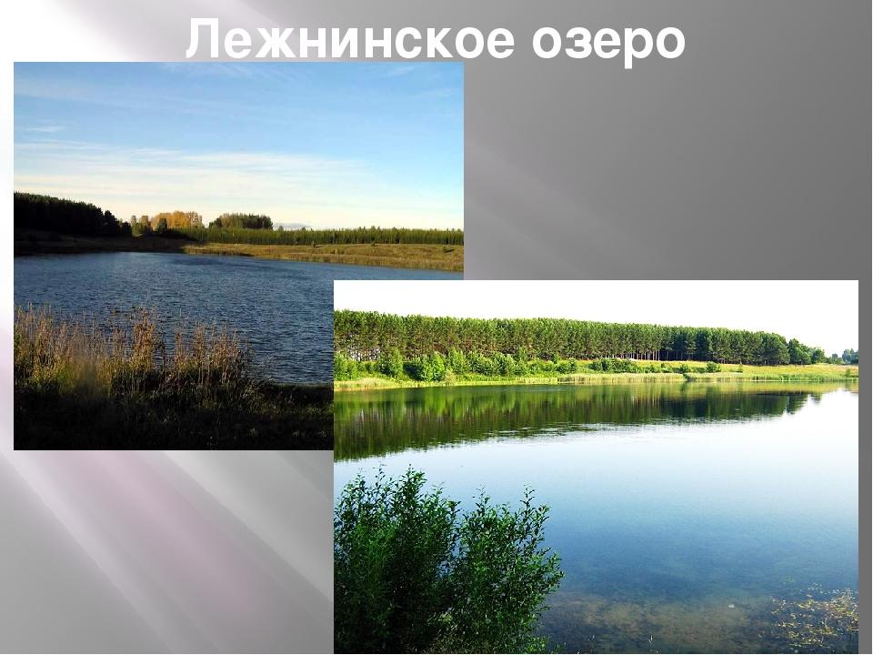 Лежнинское озеро
