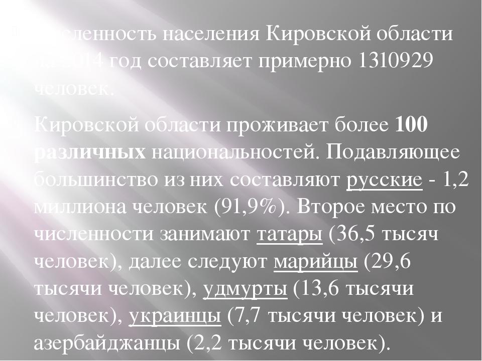 Численность населения Кировской области на 2014 год составляет примерно 1310...