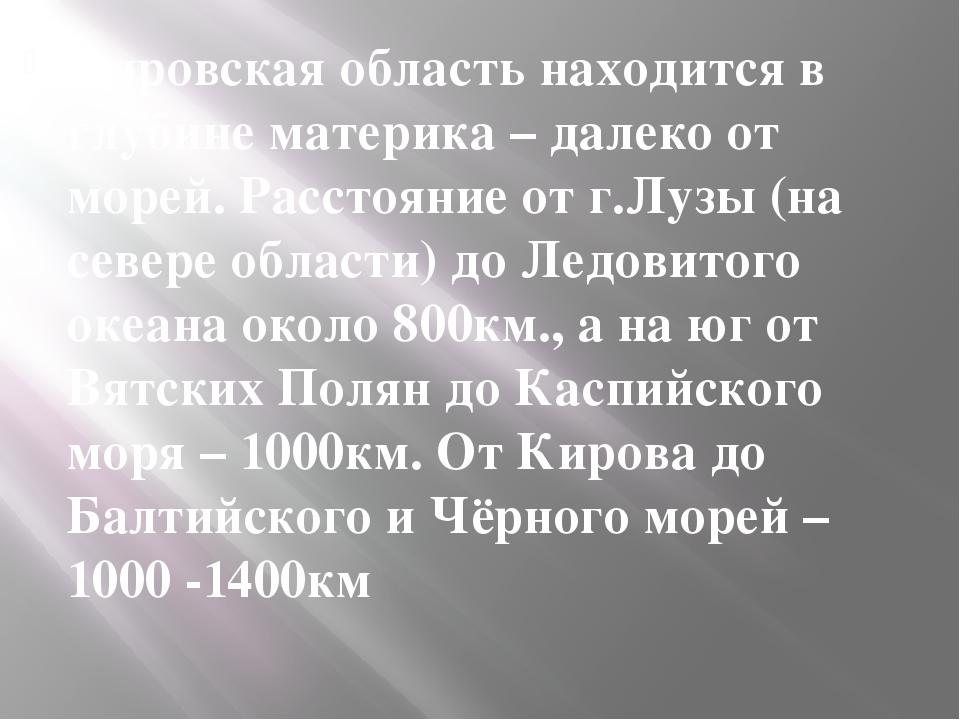 Кировская область находится в глубине материка – далеко от морей. Расстояние...