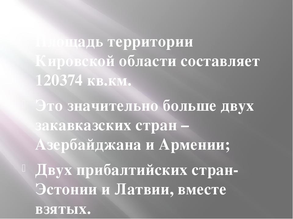 Площадь территории Кировской области составляет 120374 кв.км. Это значительн...