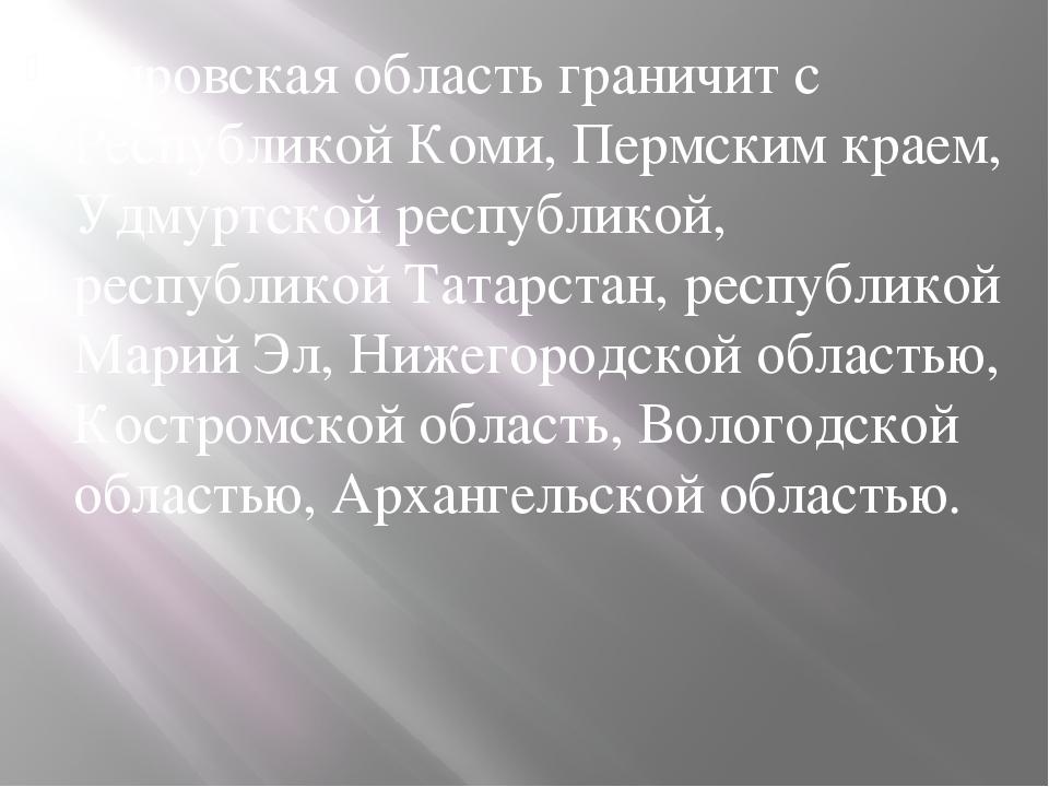 Кировская область граничит с Республикой Коми, Пермским краем, Удмуртской ре...