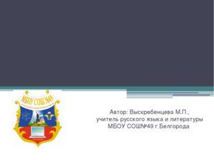 Тест №2 по теме «Причастие» Автор: Выскребенцева М.П., учитель русского язык