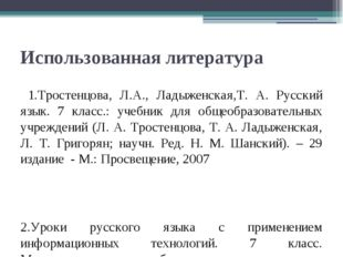Использованная литература 1.Тростенцова, Л.А., Ладыженская,Т. А. Русский язык