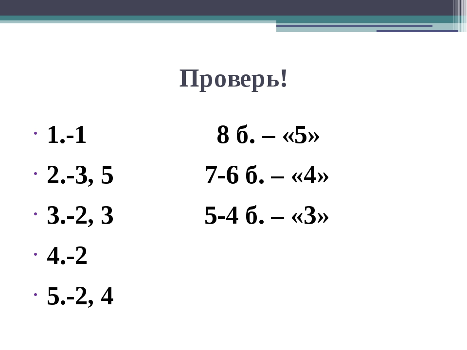 Проверь! 1.-1 8 б. – «5» 2.-3, 5 7-6 б. – «4» 3.-2, 3 5-4 б. – «3» 4.-2 5.-2, 4