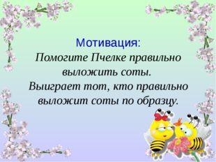 Мотивация: Помогите Пчелке правильно выложить соты. Выиграет тот, кто правиль