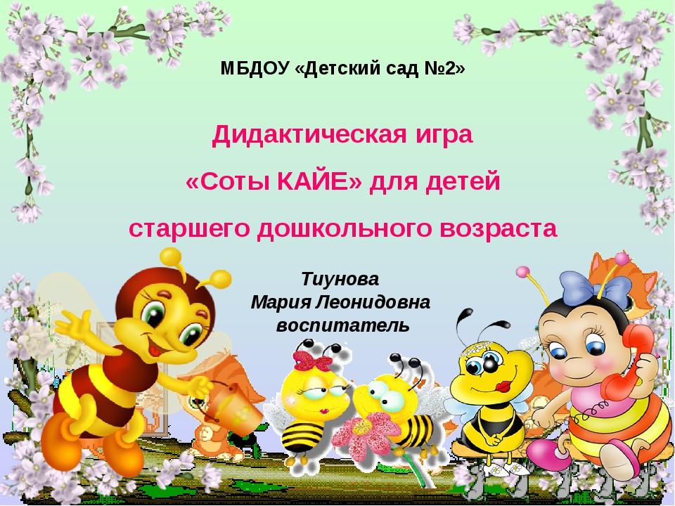 МБДОУ «Детский сад №2» Дидактическая игра «Соты КАЙЕ» для детей старшего дошк...