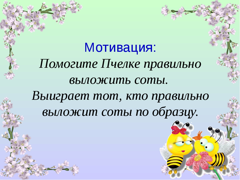 Мотивация: Помогите Пчелке правильно выложить соты. Выиграет тот, кто правиль...