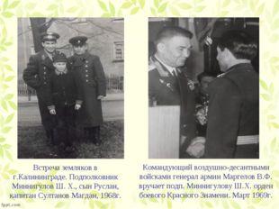 Командующий воздушно-десантными войсками генерал армии Маргелов В.Ф. вручает