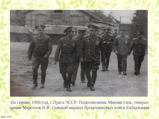 На снимке 1968 год, г.Прага ЧССР. Подполковник Миннигулов, генерал армии Марг