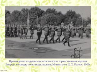 Прохождение воздушно-десантного полка торжественным маршем. Впереди командир