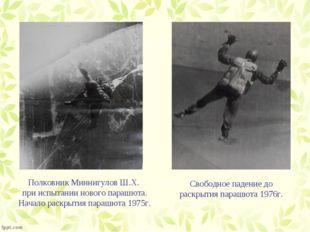 Полковник Миннигулов Ш.Х. при испытании нового парашюта. Начало раскрытия пар