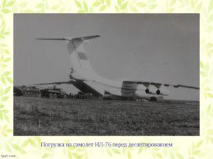 Погрузка на самолет ИЛ-76 перед десантированием