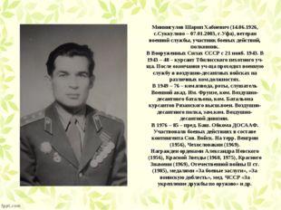 Миннигулов Шарип Хабиевич (14.06.1926, с.Суккулово – 07.01.2003, г.Уфа), вете