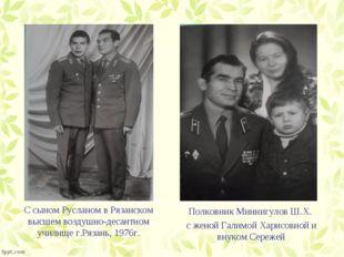 С сыном Русланом в Рязанском высшем воздушно-десантном училище г.Рязань, 1976