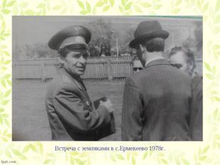 Встреча с земляками в с.Ермекеево 1978г.