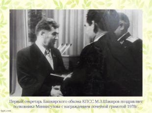 Первый секретарь Башкирского обкома КПСС М.З.Шакиров поздравляет полковника М