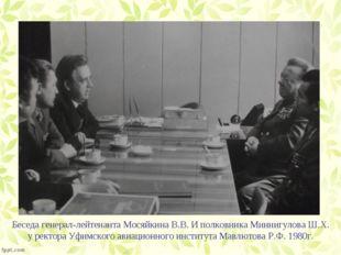 Беседа генерал-лейтенанта Мосяйкина В.В. И полковника Миннигулова Ш.Х. у рект