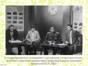 В студии Башкирского телевидения в ходе передачи «За круглым столом». В центр