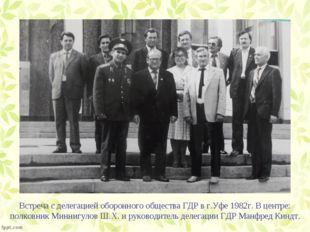 Встреча с делегацией оборонного общества ГДР в г.Уфе 1982г. В центре: полковн