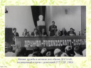 Митинг дружбы в актовом зале обкома ДОСААФ, посвященный встрече с делегацией