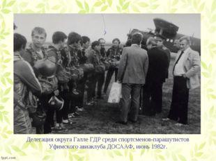 Делегация округа Галле ГДР среди спортсменов-парашутистов Уфимского авиаклуба