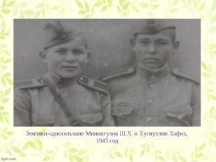 Земляки-односельчане Миннигулов Ш.Х. и Хуснуллин Хафиз, 1945 год