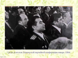 Среди делегатов Башкирской партийной конференции январь 1984г.