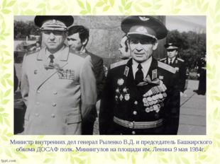 Министр внутренних дел генерал Рыленко В.Д. и председатель Башкирского обкома