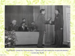 Вручение грамоты начальнику Уфимской автошколы подполковнику Салихову В.М.