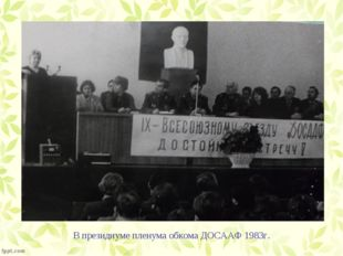 В президиуме пленума обкома ДОСААФ 1983г.