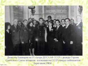 Делегаты Башкирии на IХ съезде ДОСААФ СССР с дважды Героем Советского Союза л
